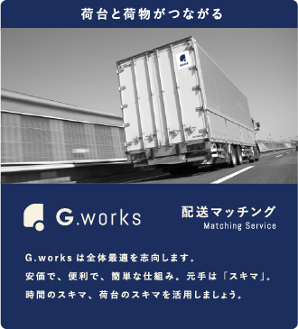 G.works